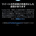 Photos: Twitter公式アプリ:テスト中の新機能(ツイート主が特定のリプを非表示)の注意書き - 2