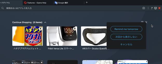 Opera 63:Amazonで3つの商品をチェック(?)したらスピードダイヤル上に「ショッピングを継続」!? - 4:メニュー
