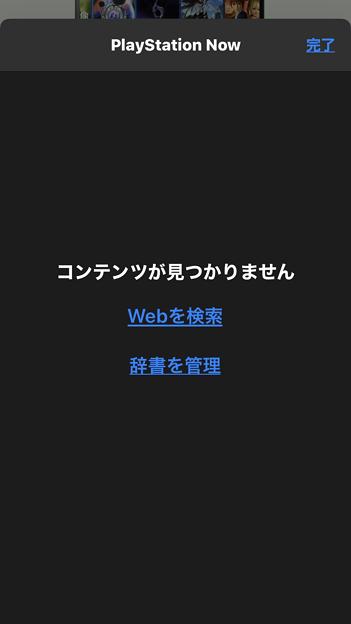 iOS 13.1.2:テキストを辞書検索して見つからなかった時