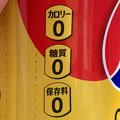 Photos: 糖質「0(ゼロ)」だけどやたら甘い「ペプシ スペシャル ゼロ」 - 2