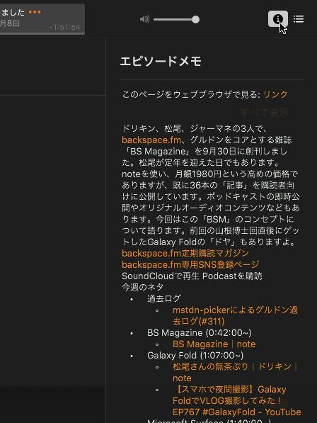 macOS Catalina:Ma用Podcastアプリ No - 6(番組情報)