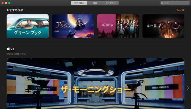 macOS Catalina:Ma用TVアプリ No - 1(今すぐ観る)