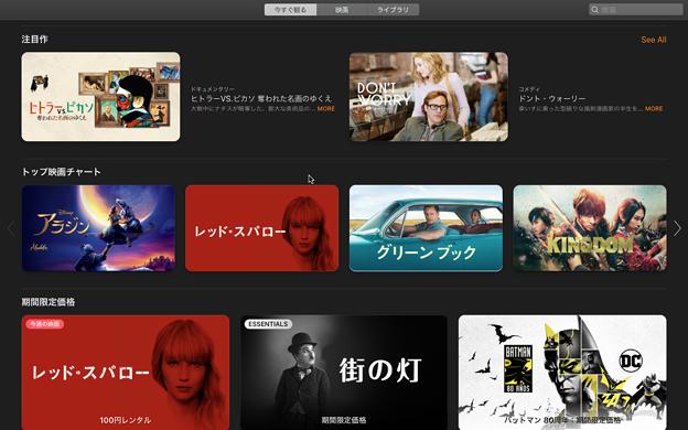 macOS Catalina:Ma用TVアプリ No - 2(注目作、トップチャート、期間限定価格)