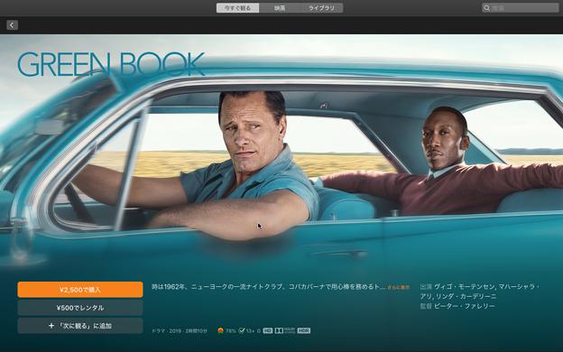 macOS Catalina:Ma用TVアプリ No - 6(映画「グリーンブック」)