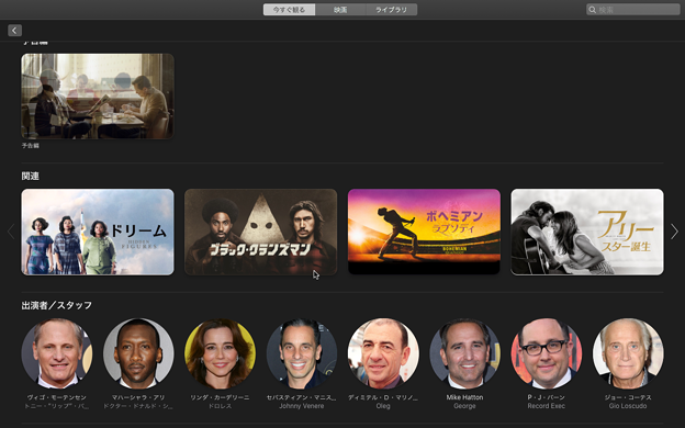 macOS Catalina:Ma用TVアプリ No - 7(映画の予告編・関連・出演者の情報)