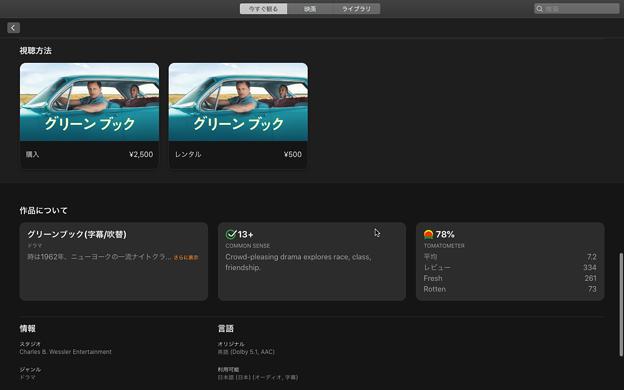 macOS Catalina:Ma用TVアプリ No - 8(視聴方法・作品について・情報)
