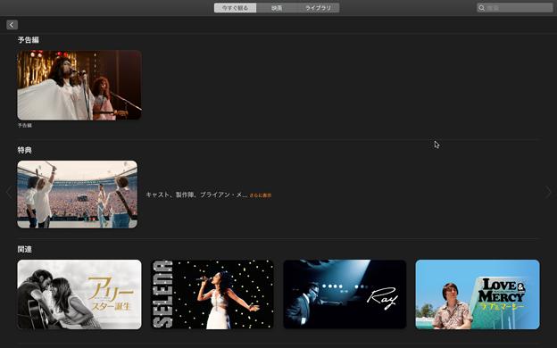 macOS Catalina:Ma用TVアプリ No - 10(映画の予告編・特典・関連)