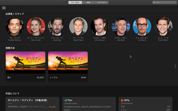 macOS Catalina:Ma用TVアプリ No - 11(映画の出演者・視聴方法・作品について)