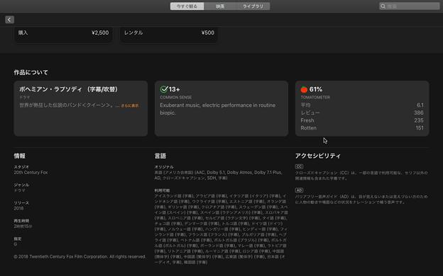 macOS Catalina:Ma用TVアプリ No - 12(作品について・銃砲)