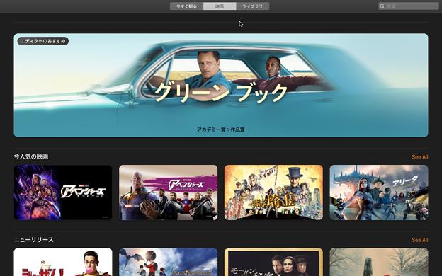 macOS Catalina:Ma用TVアプリ No - 3(映画)