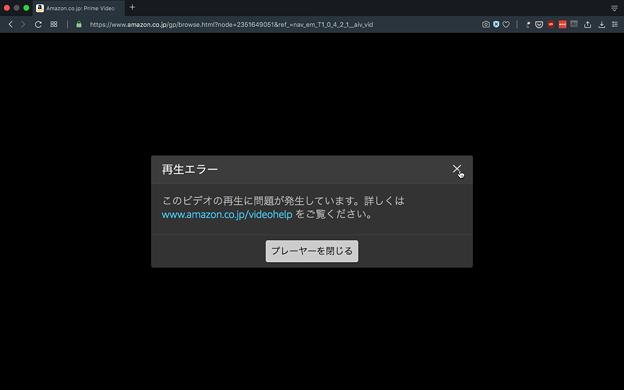 Photos: Opera 64:Amazonプライムビデオが「再生エラー」で見えない不具合