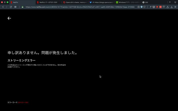 Opera 64:Netflixが「ストリーミングエラー」で見れない不具合