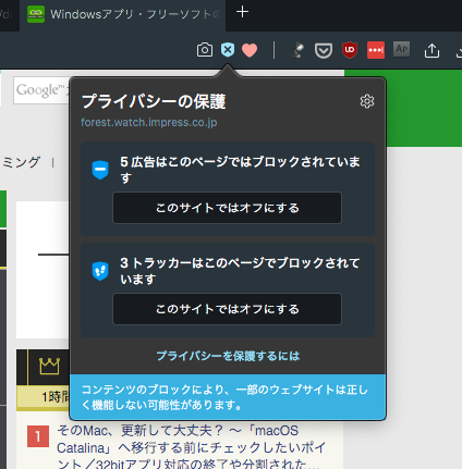 Opera 64:新しい広告ブロック機能と新たに追加された?トラッキングブロック機能