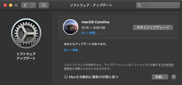 macOS Catalinaへのアップデート - 1