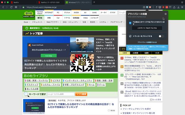 Opera 64:新しくなった広告ブロック機能と新たに搭載されたトラッキングブロック - 2