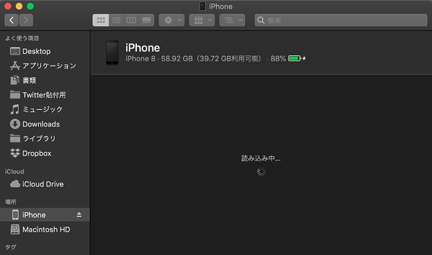 macOS Catalina No - 4:iPhoneを接続(読み込み中)