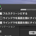 macOS Catalina No - 6:フルスクリーンボタンのマウスオーバーで表示されるウィンドウ操作メニュー