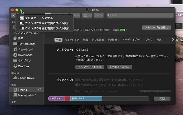 macOS Catalina No - 7:フルスクリーンボタンのマウスオーバーで表示されるウィンドウ操作メニュー