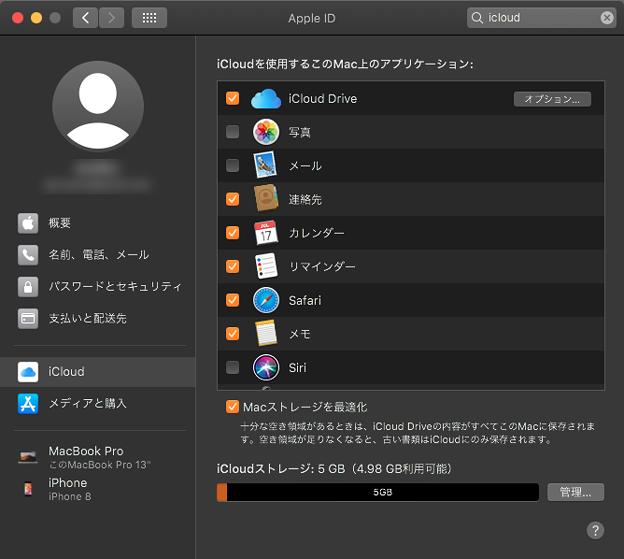 macOS Catalina No - 9:新しくなったシステム環境設定(Apple ID)