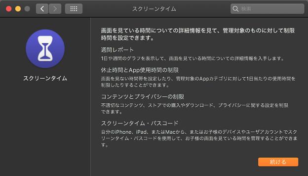 macOS Catalinaで追加された「スクリーンタイム」機能 - 1:説明