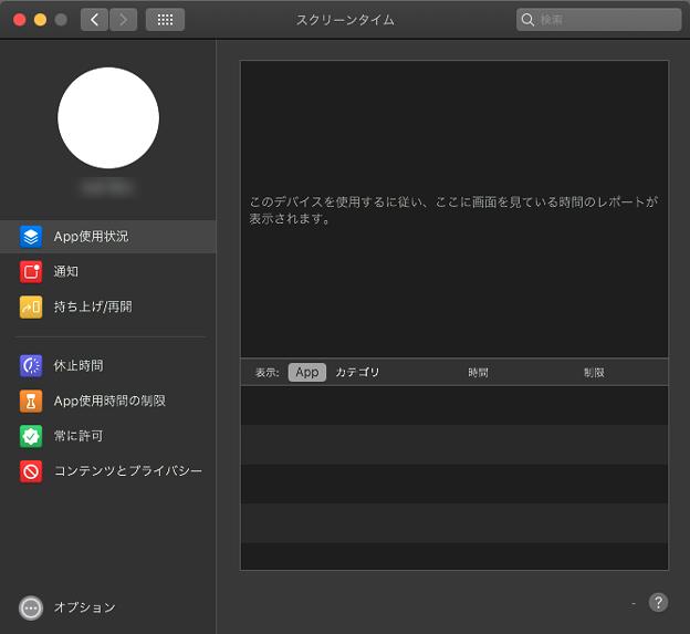 macOS Catalinaで追加された「スクリーンタイム」機能 - 4:App使用状況