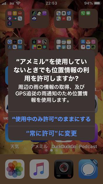 アメミル 10.3(iOS 13):位置情報の常時利用の許可を求めるアラート