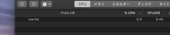 macOS Catalina:「warmd」と言う名前が「ワーム」に似た機能が暴走!? - 3:再起動後CPU使用率0に