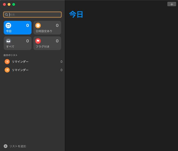 macOS Catalina:リニューアルされた「リマインダー」アプリ - 1