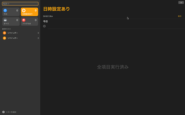 macOS Catalina:リニューアルされた「リマインダー」アプリ - 2