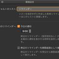 macOS Catalina:リニューアルされた「リマインダー」アプリ - 3(環境設定)