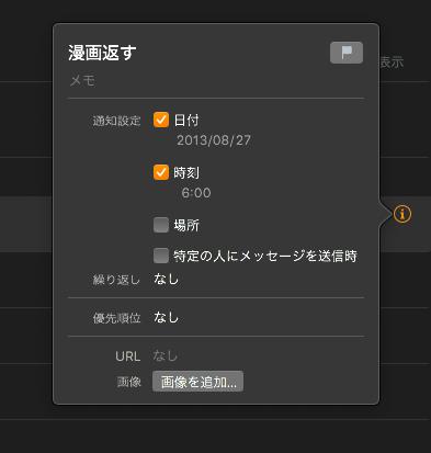 macOS Catalina:リニューアルされた「リマインダー」アプリ - 5(詳細情報)