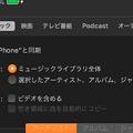 macOS CatalinaのFinder:iPhoneとの同期中のミュージック関連の設定項目 - 1