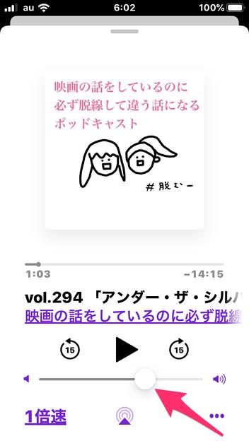 iOS 13のPodcastアプリ:再生中の番組(音量スライダー)- 1