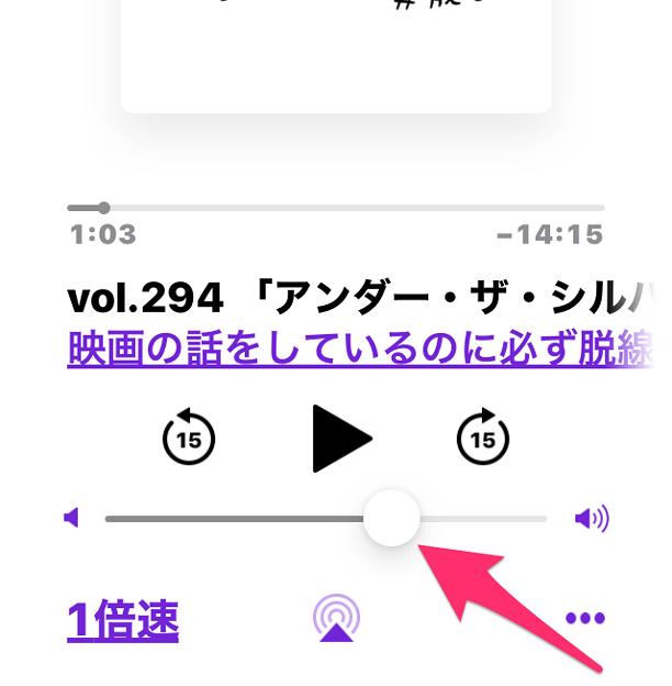 iOS 13のPodcastアプリ:再生中の番組(音量スライダー)- 2