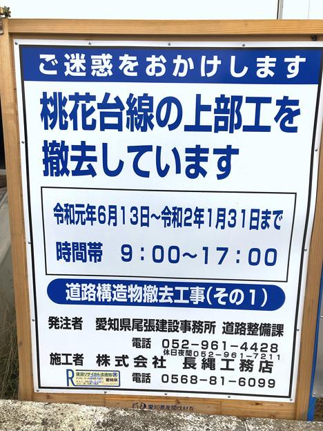 桃花台東駅周辺撤去工事(2019年10月14日):ループ線の撤去も開始? - 6