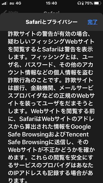 iOS 13 Safariの設定「Safariとプライバシー」にGoogleとTencentに閲覧前にURL送信すると言う記述 - 1