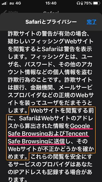 iOS 13 Safariの設定「Safariとプライバシー」にGoogleとTencentに閲覧前にURL送信すると言う記述 - 2