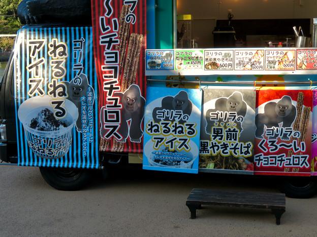 東山動植物園:ゴリラ推しのキッチンカー - 4