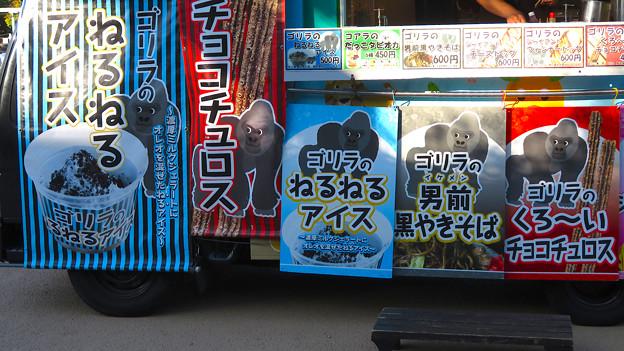 東山動植物園:ゴリラ推しのキッチンカー - 5
