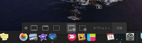 macOS CatalinaのQuicktime:新規画面収録 - 2