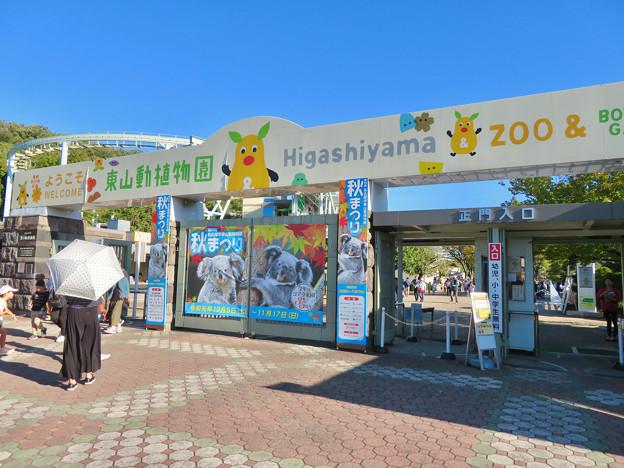 東山動植物園(2019年10月) - 1:正門入り口