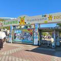 Photos: 東山動植物園(2019年10月) - 1:正門入り口
