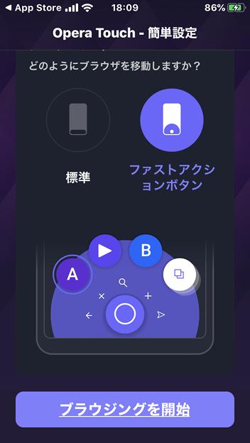 Opera Touch 2.0.0 No - 2 :設定でファストアクションボタンから一般的ツールバーに変更可能に!!