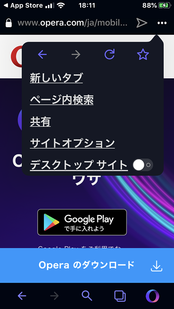 Opera Touch 2.0.0 No - 4 1:設定でファストアクションボタンから一般的ツールバーに変更可能に!!