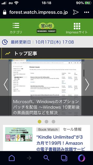 Opera Touch 2.0.0 No - 10 1:設定でファストアクションボタンから一般的ツールバーに変更可能に!!(ホーム画面が1つ前の時戻るボタンが家アイコン)