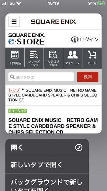 Opera Touch 2.0.0 No - 12:iOS 13でリンク長押し