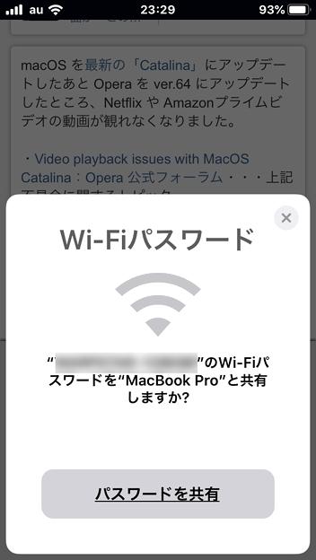 iOS 13:Wi-FiパスワードをMacbookと共有 - 1
