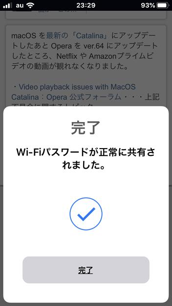 iOS 13:Wi-FiパスワードをMacbookと共有 - 2(正常に共有)