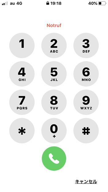 iOS 13:緊急通報画面