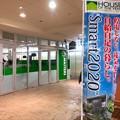 Photos: ピエスタのソフトバンクショップ跡地に太陽光発電パネルのお店?